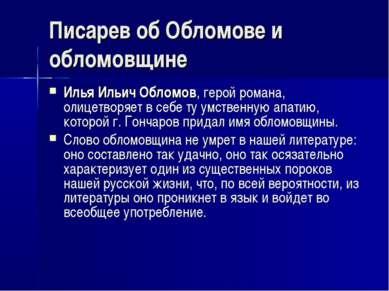 Писарев об Обломове и обломовщине Илья Ильич Обломов, герой романа, олицетвор...
