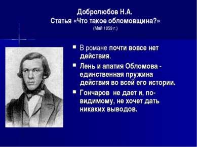 В романе почти вовсе нет действия. Лень и апатия Обломова - единственная пруж...