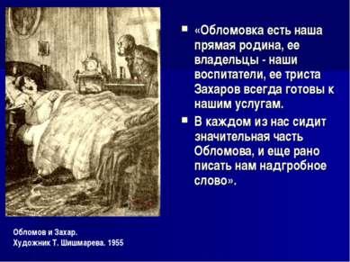 «Обломовка есть наша прямая родина, ее владельцы - наши воспитатели, ее трист...