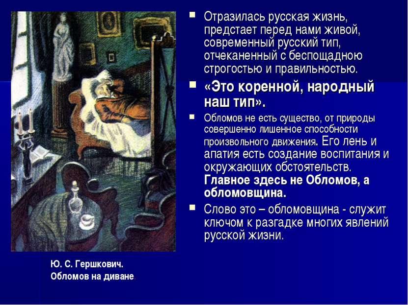 Отразилась русская жизнь, предстает перед нами живой, современный русский тип...