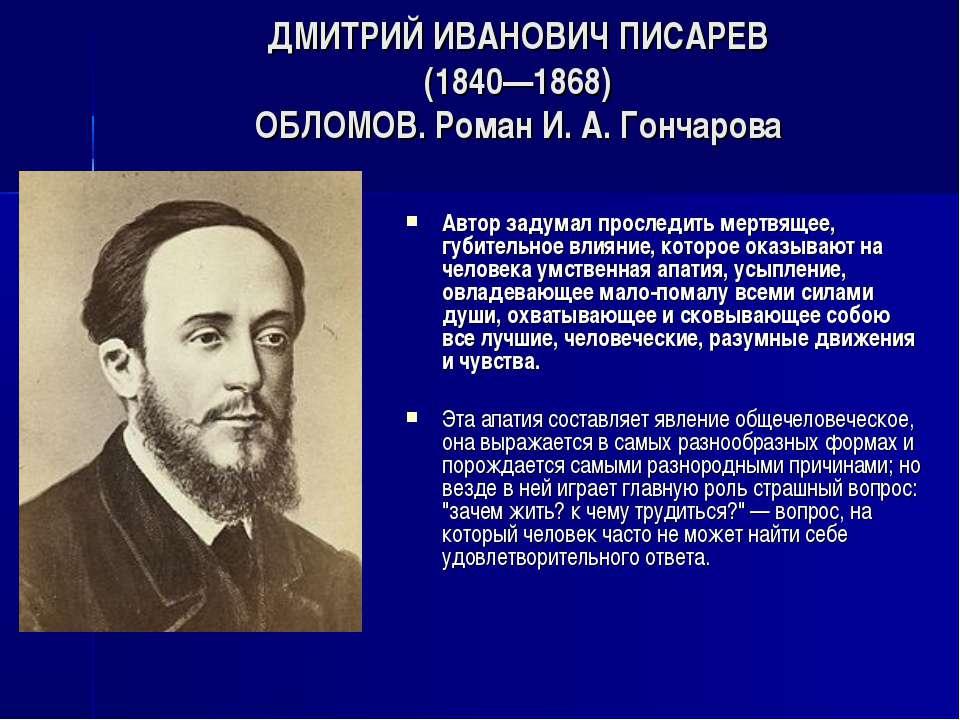 ДМИТРИЙ ИВАНОВИЧ ПИСАРЕВ (1840—1868) ОБЛОМОВ. Роман И. А. Гончарова Автор зад...