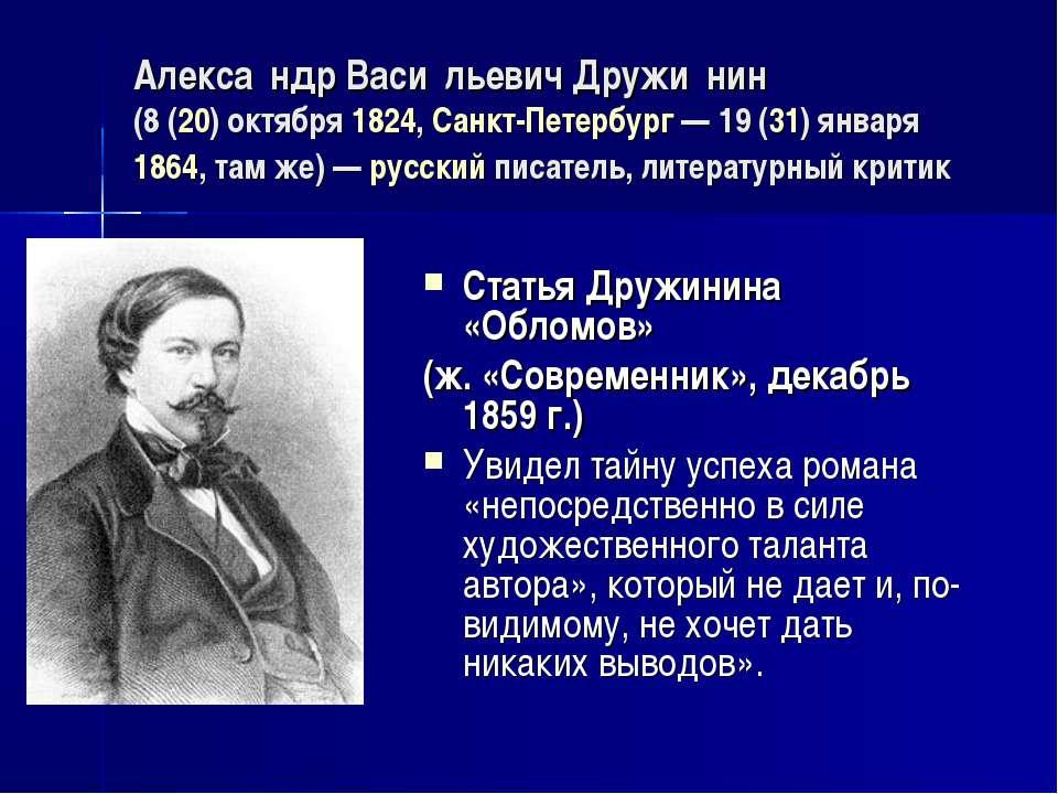 Алекса ндр Васи льевич Дружи нин (8 (20) октября 1824, Санкт-Петербург— 19 (...