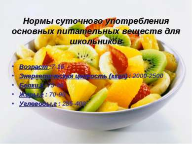 Нормы суточного употребления основных питательных веществ для школьников Возр...