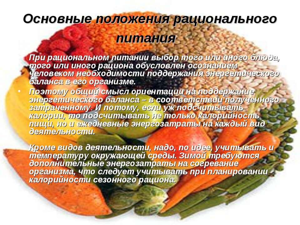 Основные положения рационального питания При рациональном питании выбор того...