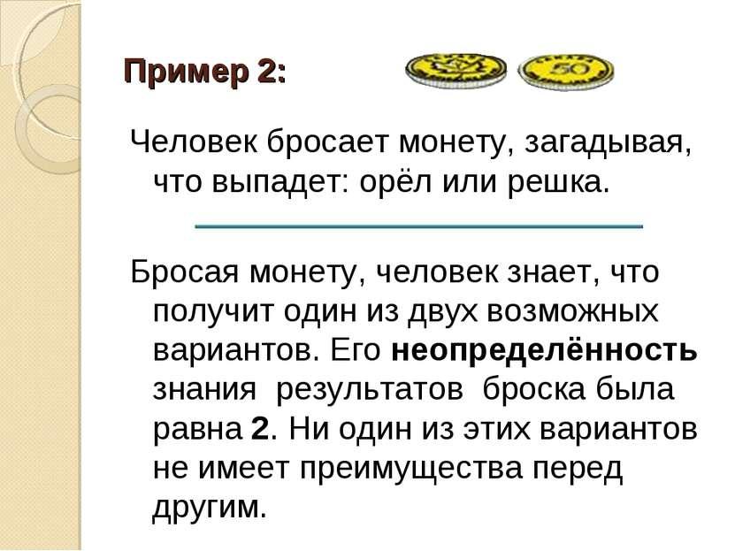 Пример 2: Человек бросает монету, загадывая, что выпадет: орёл или решка. Бро...