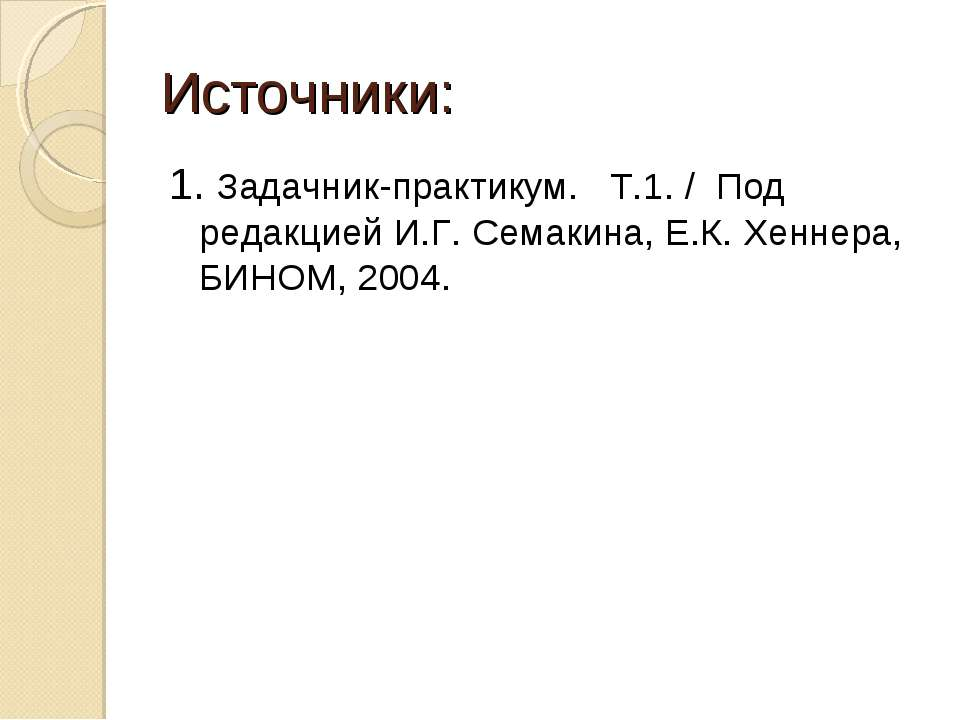 Источники: 1. Задачник-практикум. Т.1. / Под редакцией И.Г. Семакина, Е.К. Хе...