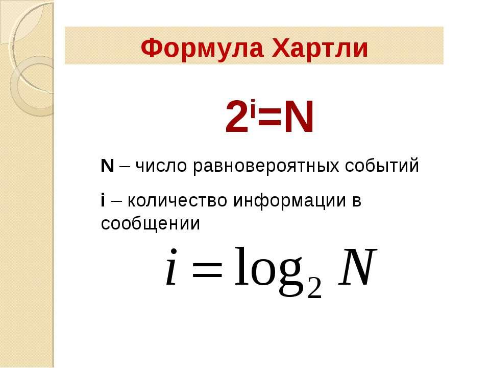 2i=N N – число равновероятных событий i – количество информации в сообщении