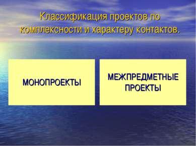 Классификация проектов по комплексности и характеру контактов.