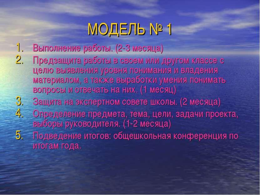 МОДЕЛЬ № 1 Выполнение работы. (2-3 месяца) Предзащита работы в своем или друг...
