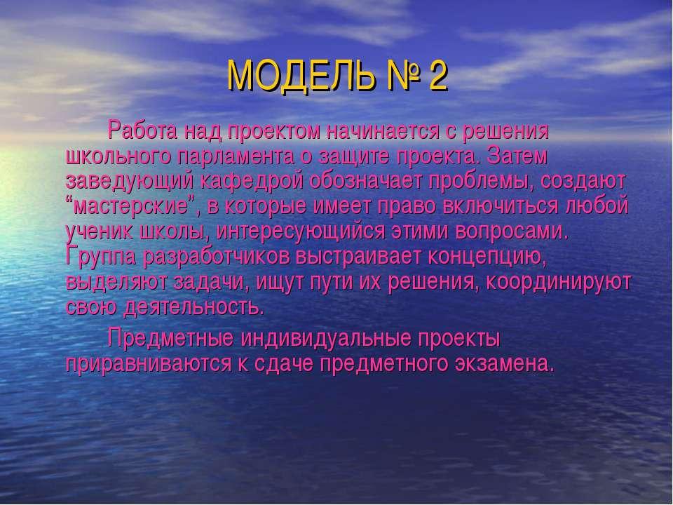 МОДЕЛЬ № 2 Работа над проектом начинается с решения школьного парламента о за...