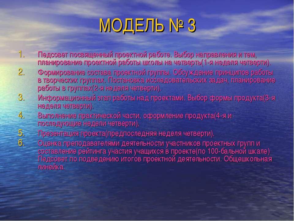 МОДЕЛЬ № 3 Педсовет посвященный проектной работе. Выбор направления и тем, пл...