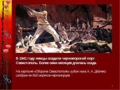 * В 1941 году немцы осадили черноморский порт Севастополь. Более семи месяцев...