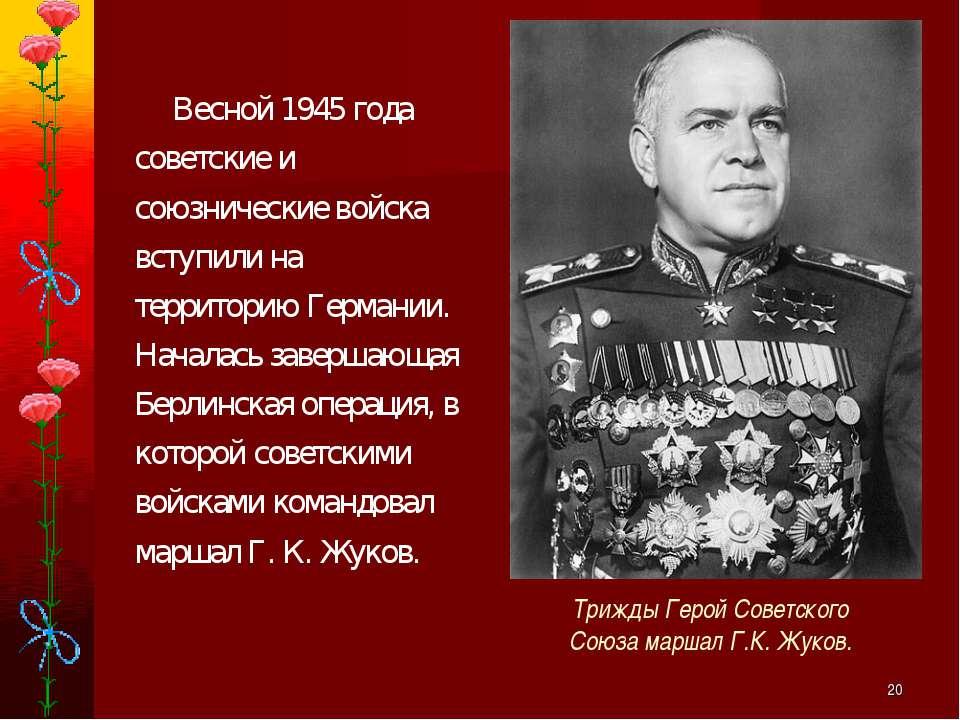 * Весной 1945 года советские и союзнические войска вступили на территорию Гер...