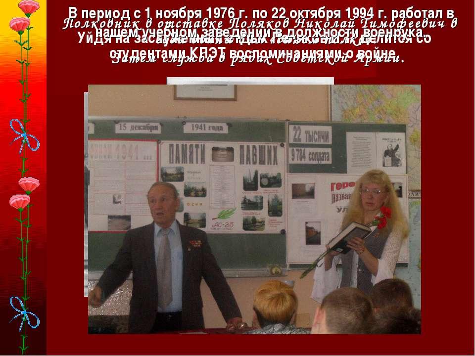 Полковник в отставке Поляков Николай Тимофеевич в годы войны был «сыном полка...