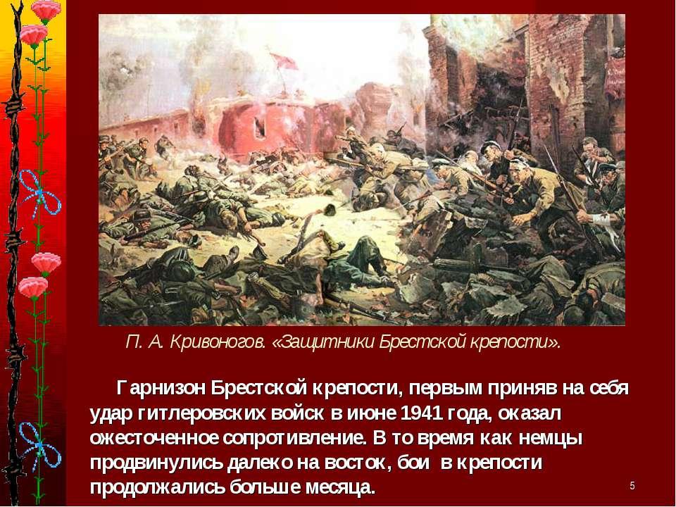 * П. А. Кривоногов. «Защитники Брестской крепости». Гарнизон Брестской крепос...