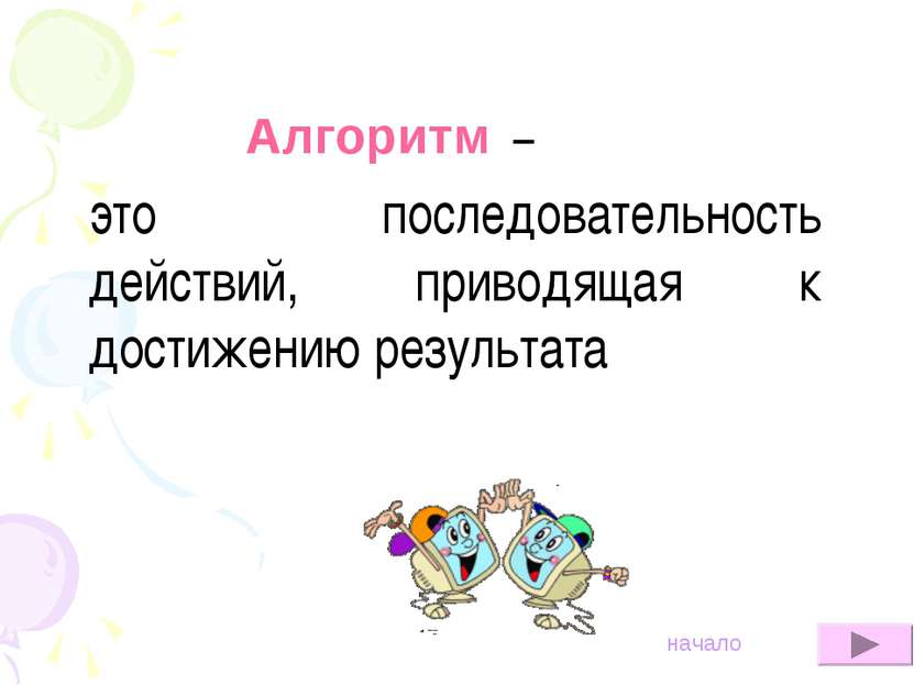 Алгоритм – это последовательность действий, приводящая к достижению результат...