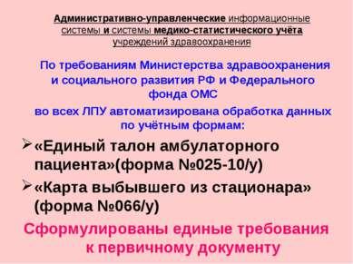По требованиям Министерства здравоохранения и социального развития РФ и Федер...