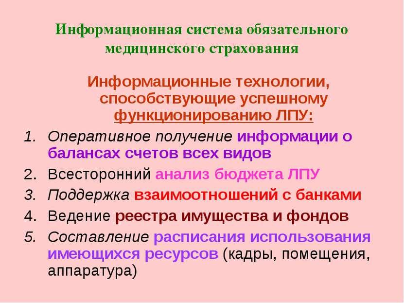 Информационная система обязательного медицинского страхования Информационные ...