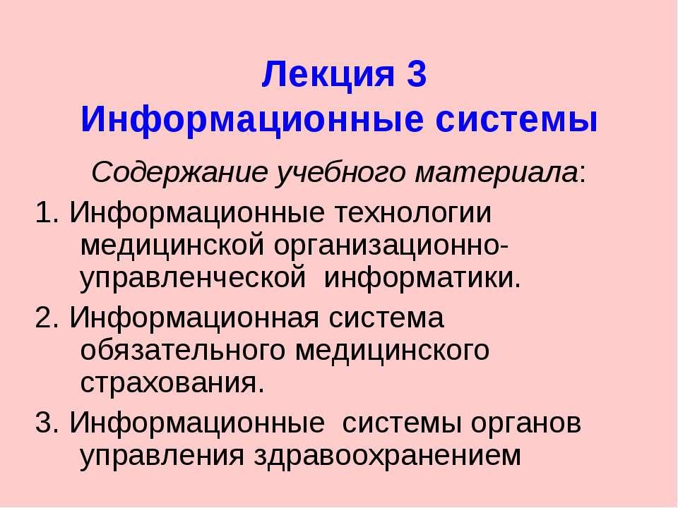 Лекция 3 Информационные системы Содержание учебного материала: 1. Информацион...