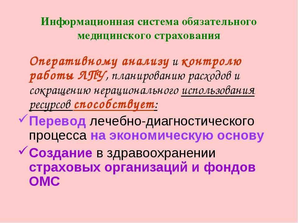 Информационная система обязательного медицинского страхования Оперативному ан...
