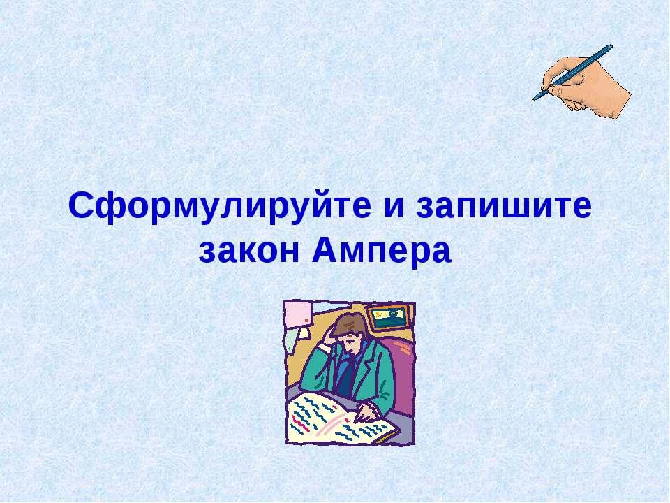 Сформулируйте и запишите закон Ампера