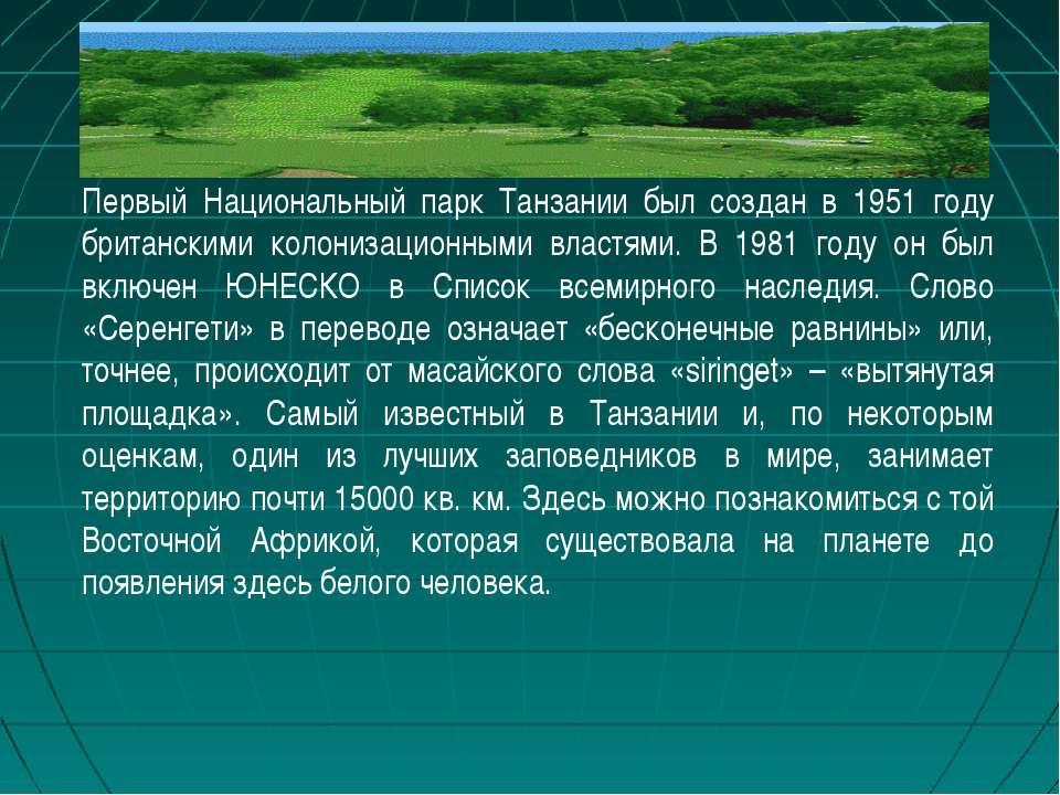 Первый Национальный парк Танзании был создан в 1951 году британскими колониза...