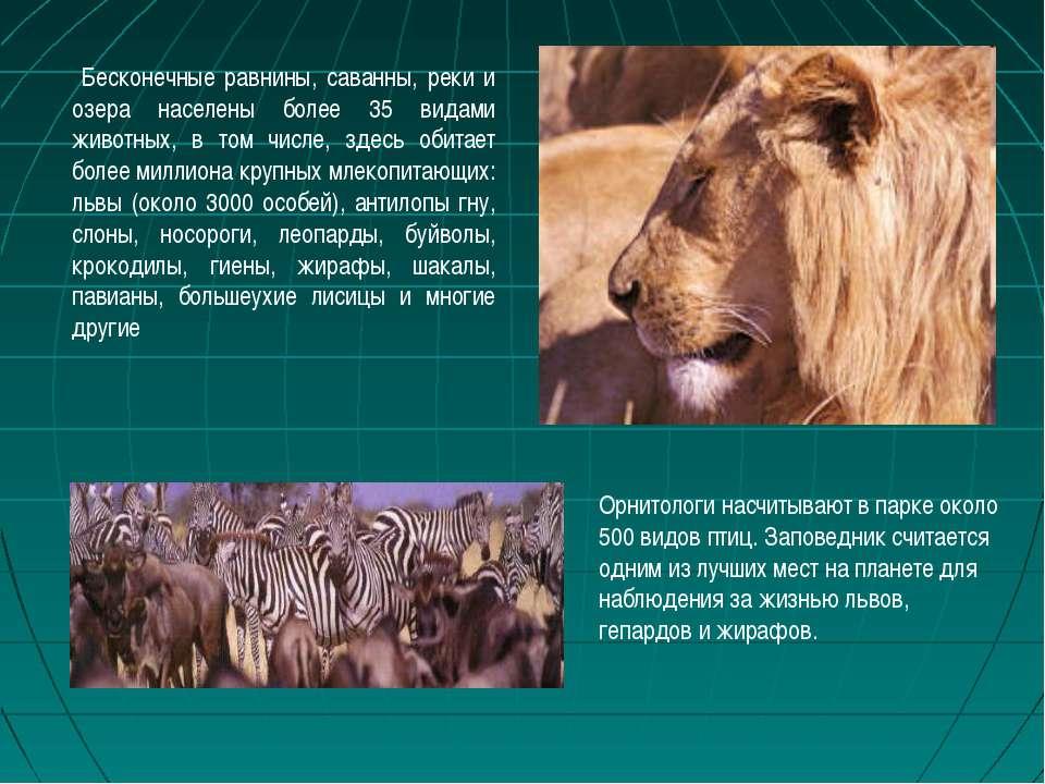 Бесконечные равнины, саванны, реки и озера населены более 35 видами животных,...