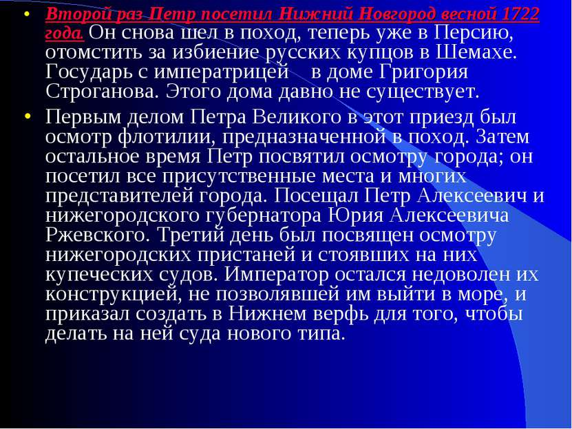 Второй раз Петр посетил Нижний Новгород весной 1722 года. Он снова шел в похо...