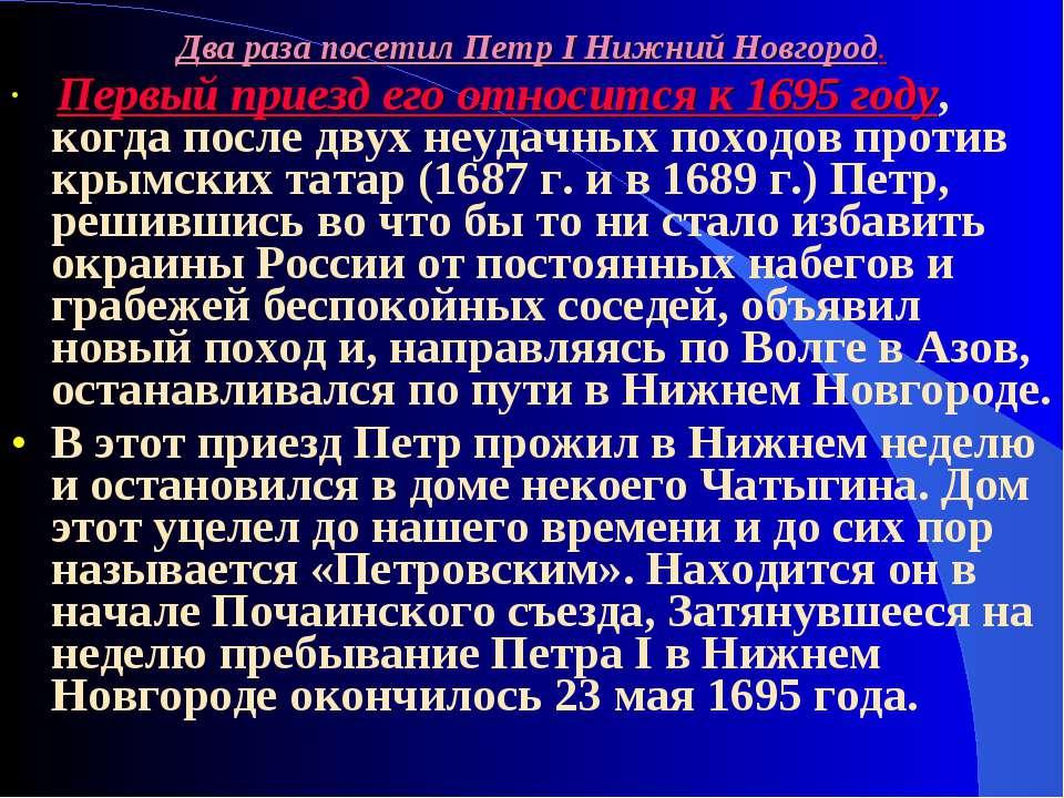 Два раза посетил Петр I Нижний Новгород. Первый приезд его относится к 1695 г...