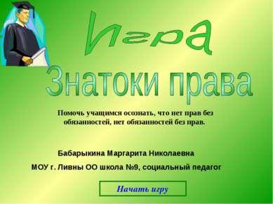 Начать игру Бабарыкина Маргарита Николаевна МОУ г. Ливны ОО школа №9, социаль...