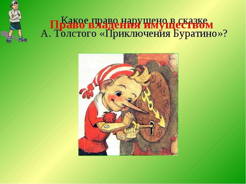 Какое право нарушено в сказке А. Толстого «Приключения Буратино»? Право владе...