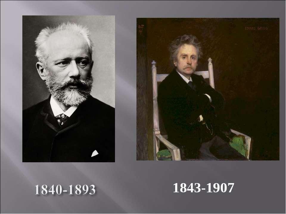 1843-1907
