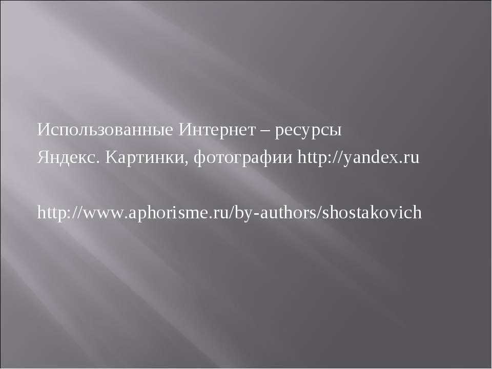 Использованные Интернет – ресурсы Яндекс. Картинки, фотографии http://yandex....