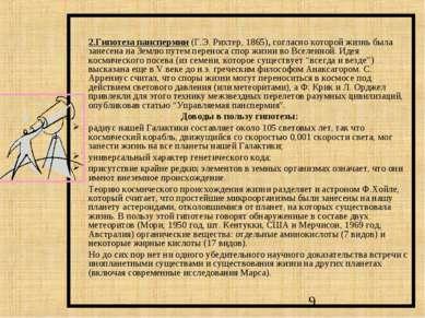 2.Гипотеза панспермии (Г.Э. Рихтер, 1865), согласно которой жизнь была занесе...