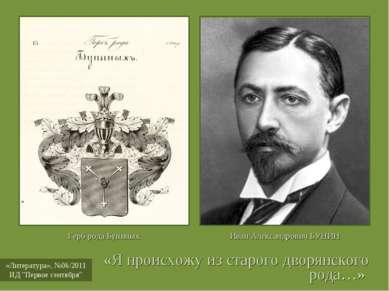 «Я происхожу из старого дворянского рода…» Герб рода Буниных Иван Александров...