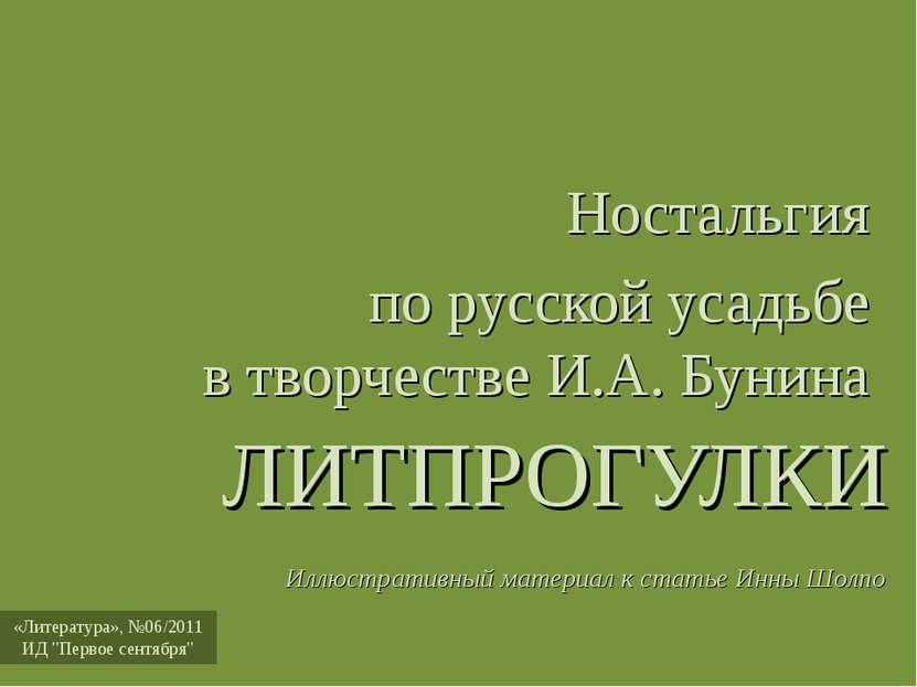 ЛИТПРОГУЛКИ Иллюстративный материал к статье Инны Шолпо Ностальгия по русской...
