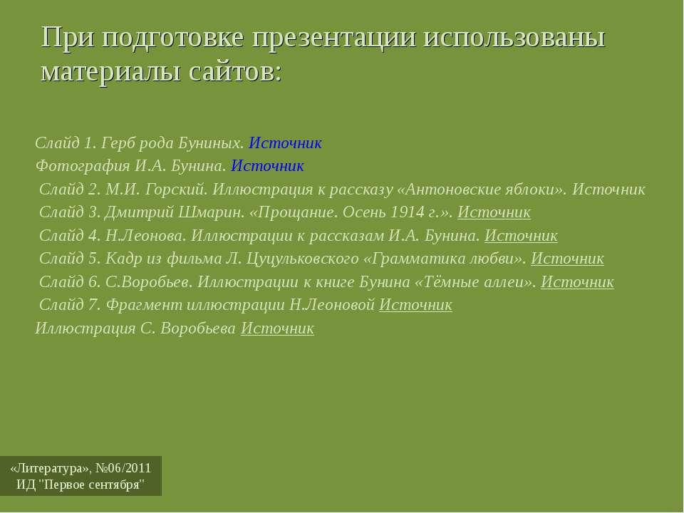 При подготовке презентации использованы материалы сайтов: Слайд 1. Герб рода ...