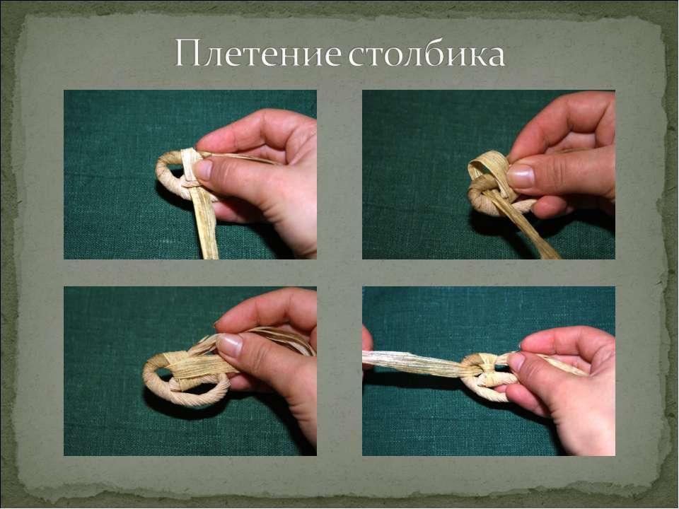 Плетение из листьев кукурузы своими руками