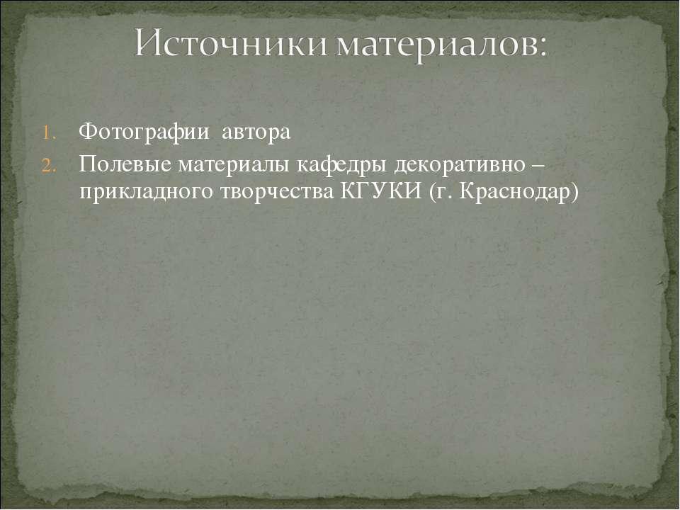 Фотографии автора Полевые материалы кафедры декоративно – прикладного творчес...
