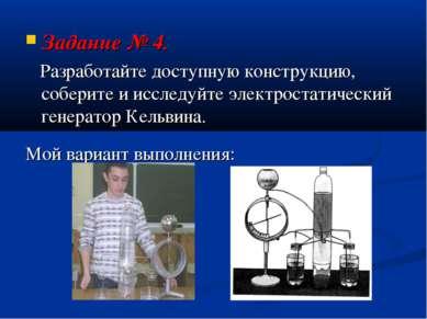 Задание № 4. Разработайте доступную конструкцию, соберите и исследуйте электр...