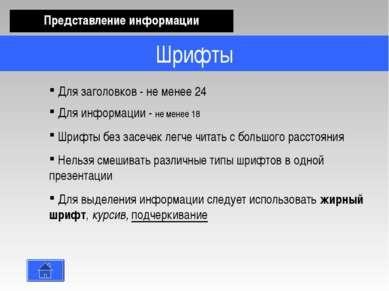 Шрифты Представление информации Для заголовков - не менее 24 Для информации -...