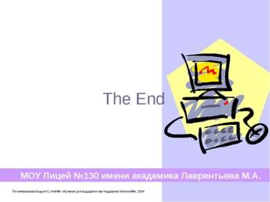 The End МОУ Лицей №130 имени академика Лаврентьева М.А. По материалам Модуля ...