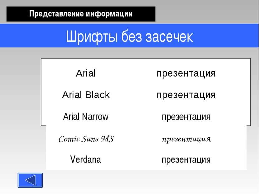 Шрифты без засечек Представление информации ДЕДА Arial презентация Arial Blac...