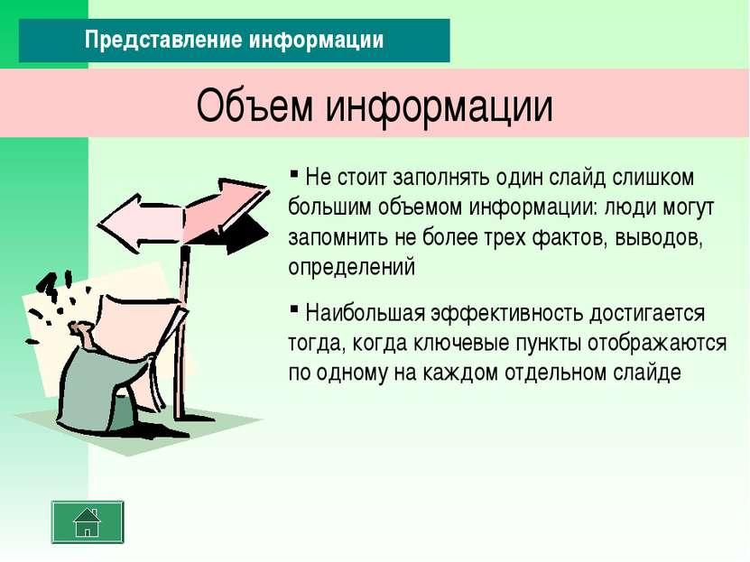 Объем информации Представление информации Не стоит заполнять один слайд слишк...
