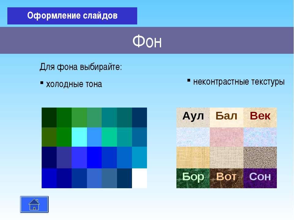 Фон Оформление слайдов холодные тона неконтрастные текстуры Для фона выбирайт...