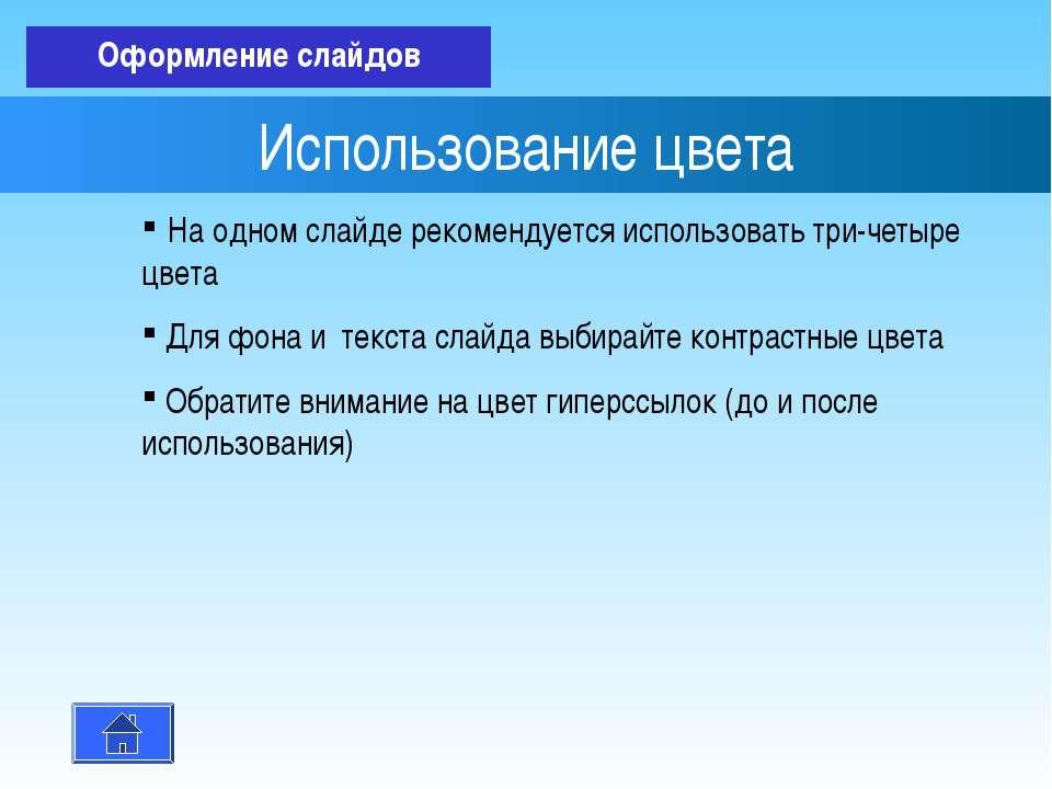 Использование цвета Оформление слайдов На одном слайде рекомендуется использо...