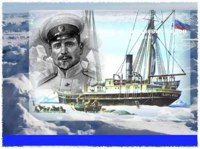 Предисловие Георгий Яковлевич Седов – русский гидрограф, полярный исследовате...