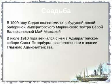 Лейтенант Седов идет на полюс Полярная экспедиция лейтенанта Седова на судне ...