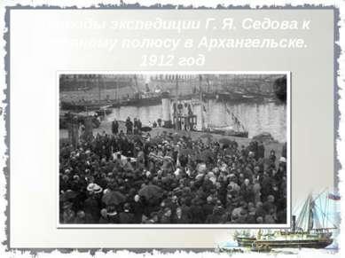 Георгий Седов с женой Верой Валерьяновной на борту «Святого Фоки». Справа Сос...