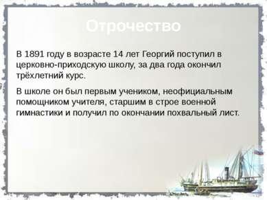 Учёба В 1894 году Седов покинул семью и добрался до Таганрога, а оттуда парох...